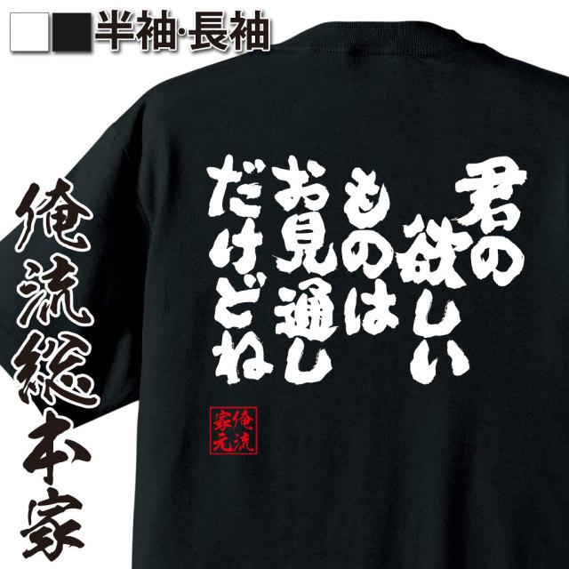 魂心Tシャツ【君の欲しいものはお見通しだけどね】