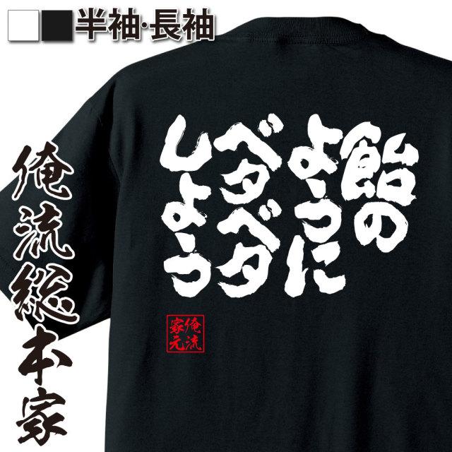 魂心Tシャツ【飴のようにベタベタしよう】