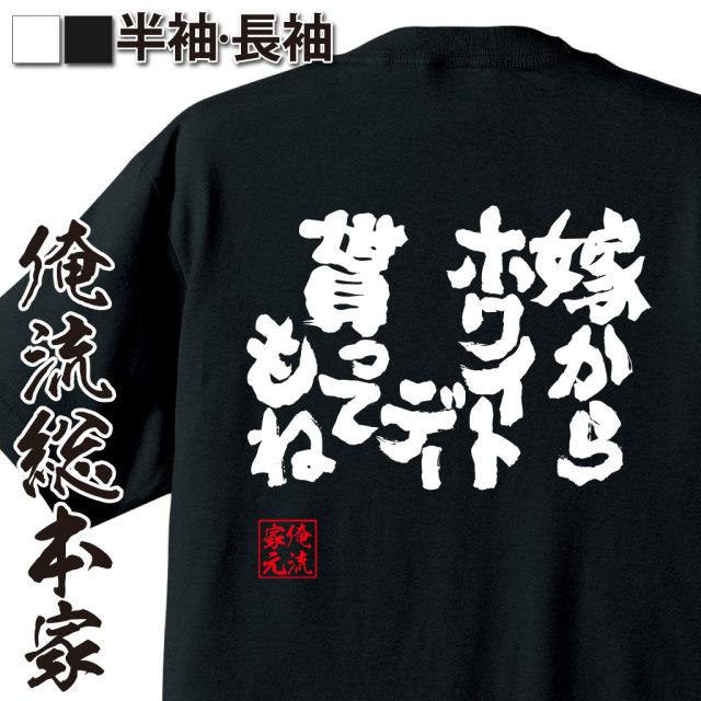 魂心Tシャツ【嫁からホワイトデー貰ってもね】
