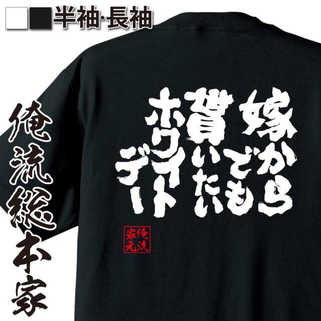 魂心Tシャツ【嫁からでも貰いたいホワイトデー】
