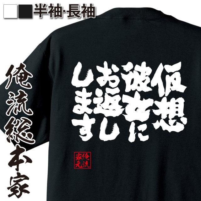 魂心Tシャツ【仮想彼女にお返しします】