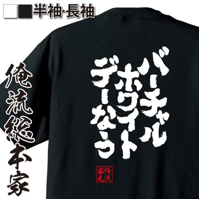魂心Tシャツ【バーチャルホワイトデーなう】