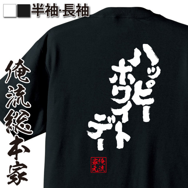 魂心Tシャツ【ハッピー ホワイトデー】