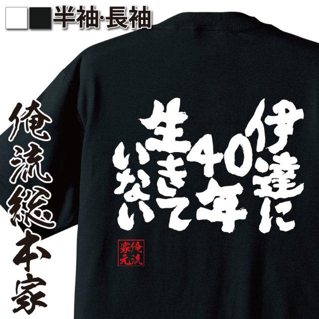 魂心Tシャツ【伊達に40年生きていない】