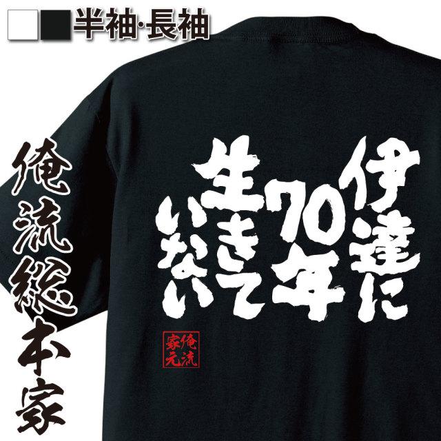 魂心Tシャツ【伊達に70年生きていない】