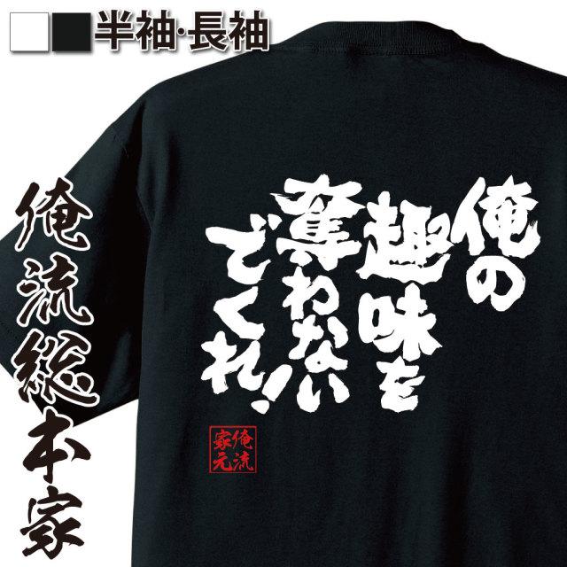 魂心Tシャツ【俺の趣味を奪わないでくれ!】