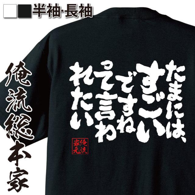 魂心Tシャツ【たまには、すごいですねって言われたい】