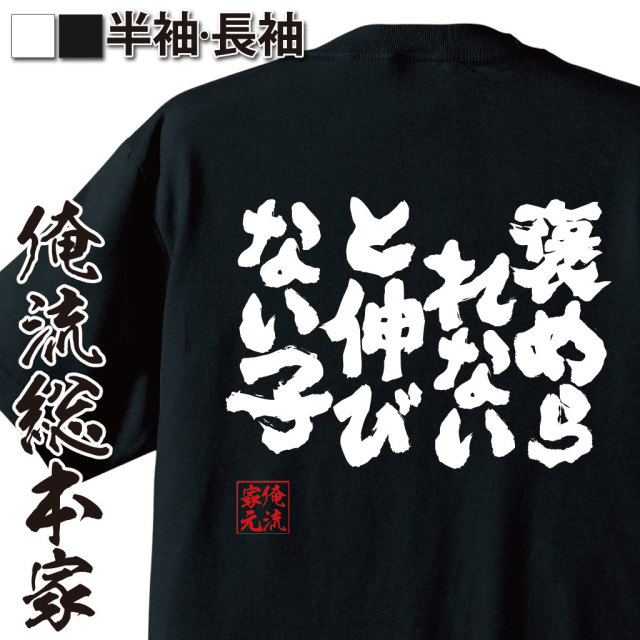 魂心Tシャツ【褒められないと伸びない子】