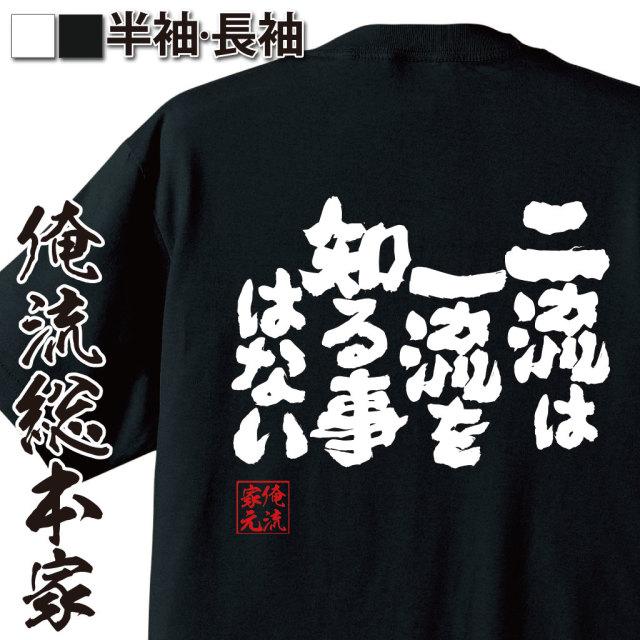 魂心Tシャツ【二流は一流を知ることはない】