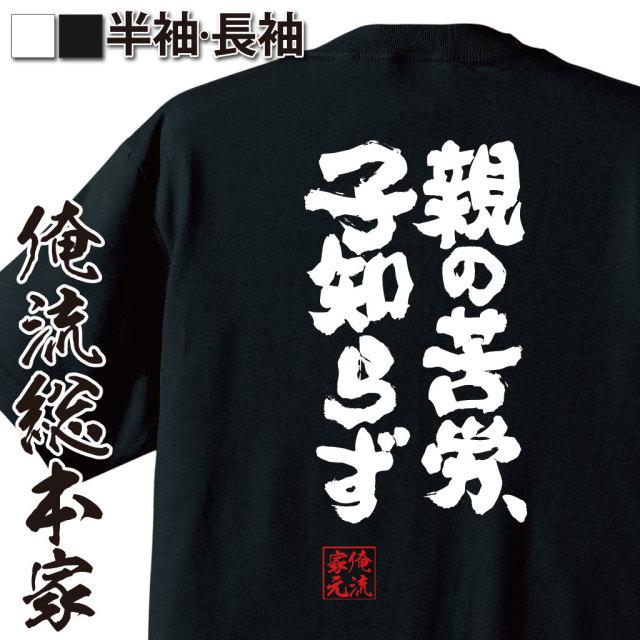 魂心Tシャツ【親の苦労、子知らず】