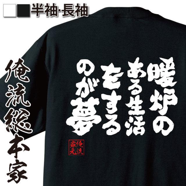 魂心Tシャツ【暖炉のある生活をするのが夢】