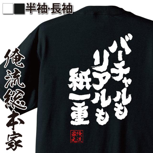 魂心Tシャツ【バーチャルもリアルも紙一重】