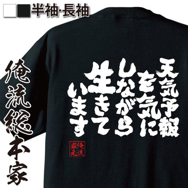 魂心Tシャツ【天気予報を気にしながら生きています】