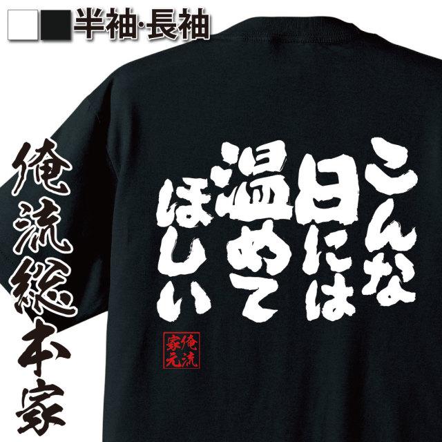 魂心Tシャツ【こんな日には温めてほしい】