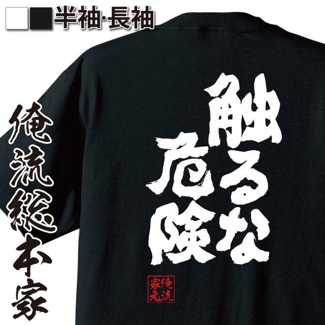 魂心Tシャツ【触るな危険】