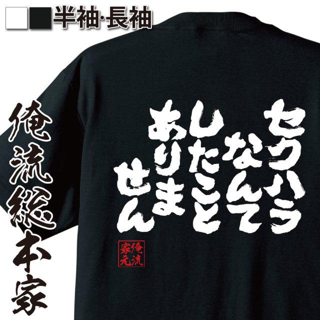 魂心Tシャツ【セクハラなんてしたことありません】
