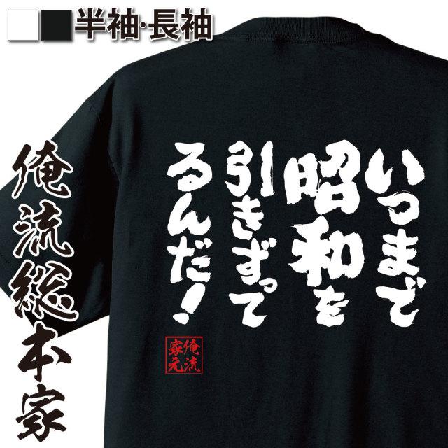 魂心Tシャツ【いつまで昭和を引きづってるんだ!】