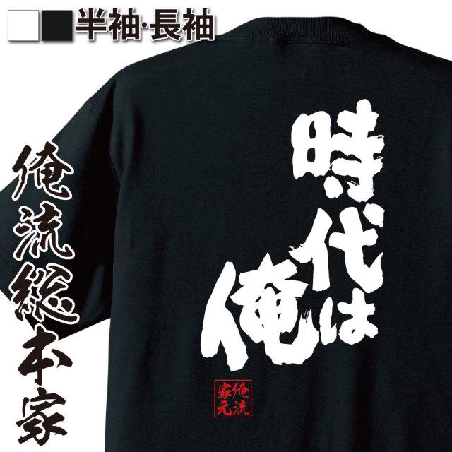 魂心Tシャツ【時代は俺】