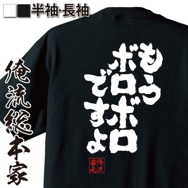 魂心Tシャツ【もうボロボロですよ】