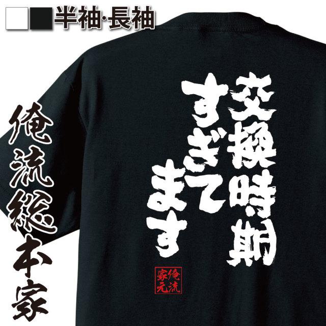 魂心Tシャツ【交換時期すぎてます】