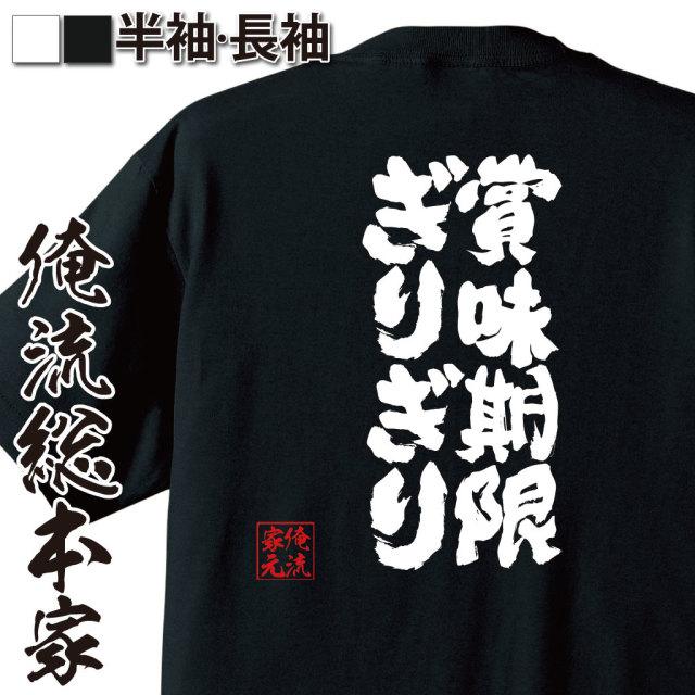 魂心Tシャツ【賞味期限ぎりぎり】