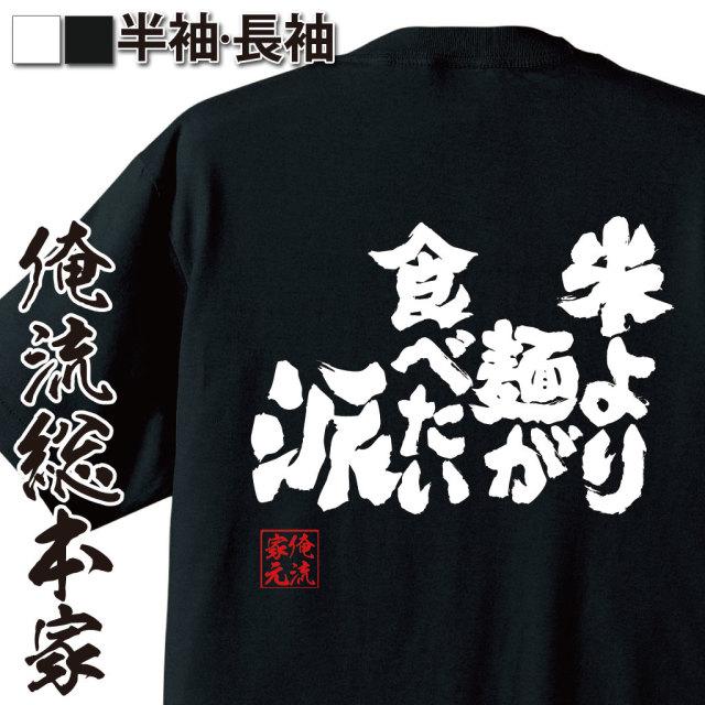 魂心Tシャツ【米より麺が食べたい派】