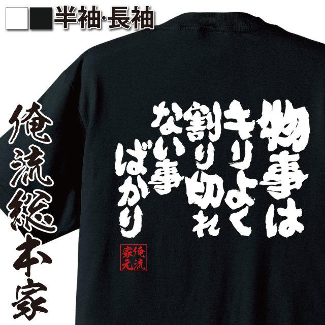 魂心Tシャツ【物事はキリよく割り切れない事ばかり】