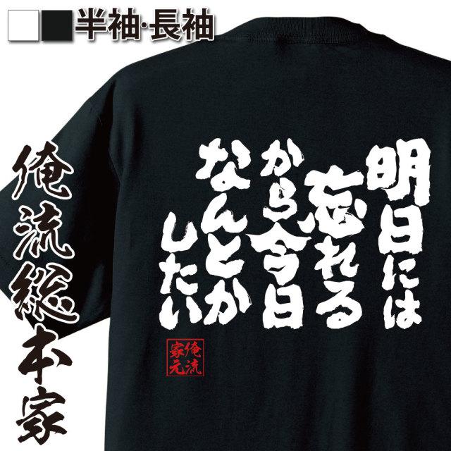 魂心Tシャツ【明日には忘れるから今日なんとかしたい】