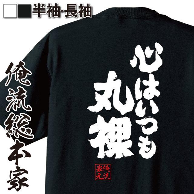 魂心Tシャツ【心はいつも丸裸】