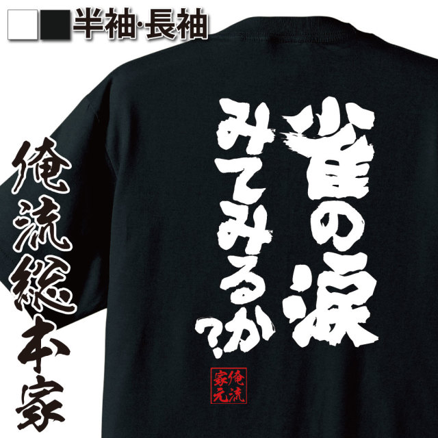 魂心Tシャツ【雀の涙みてみるか?】
