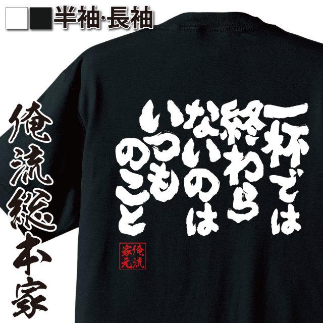 魂心Tシャツ【一杯では終わらないのは いつものこと】
