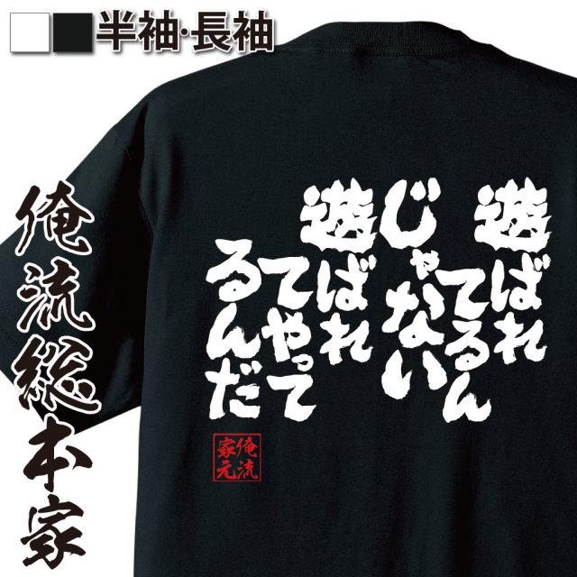 魂心Tシャツ【遊ばれてるんじゃない 遊ばれてやってるんだ】