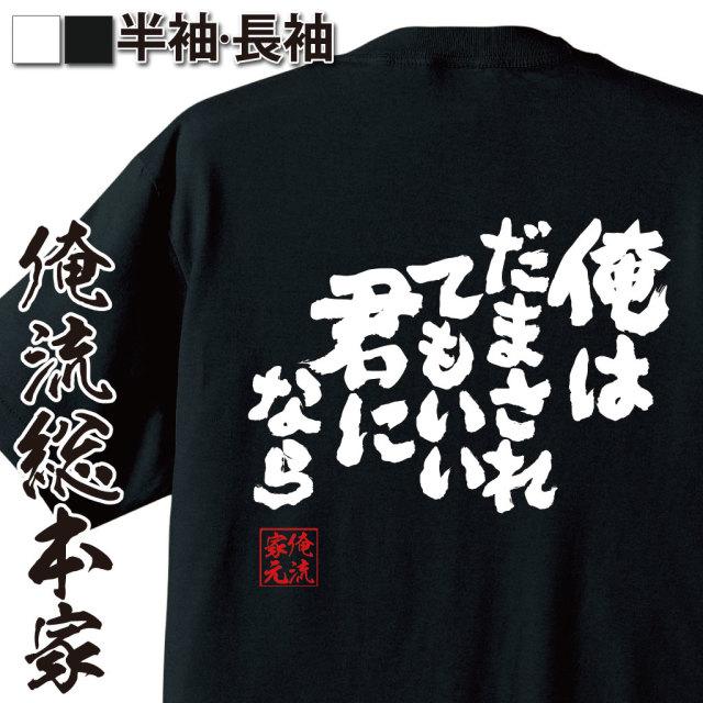魂心Tシャツ【俺はだまされてもいい 君になら】|オレ流文字