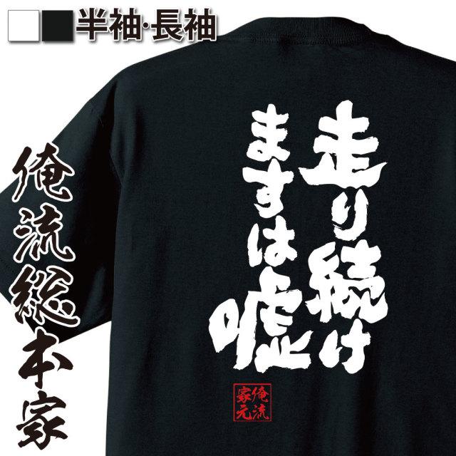魂心Tシャツ【走り続けますは 嘘】