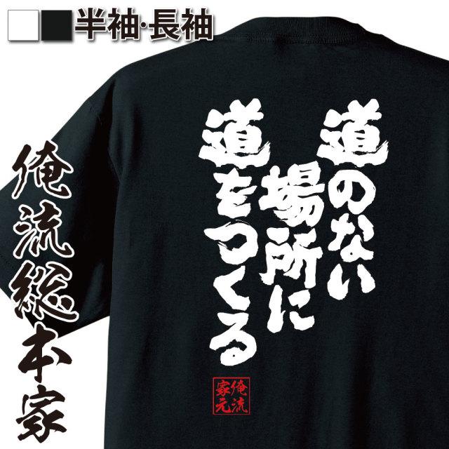 魂心Tシャツ【道のない場所に道をつくる】