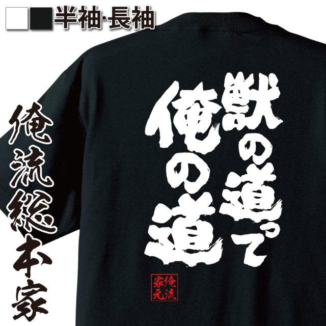 魂心Tシャツ【獣道って俺の道】
