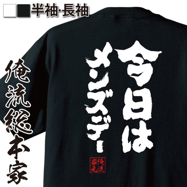 魂心Tシャツ【今日はメンズデー】