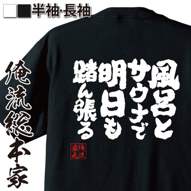 魂心Tシャツ【風呂とサウナで明日も踏ん張る】