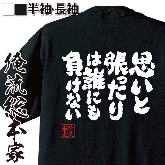 魂心Tシャツ【思いと張ったりは誰にも負けない】