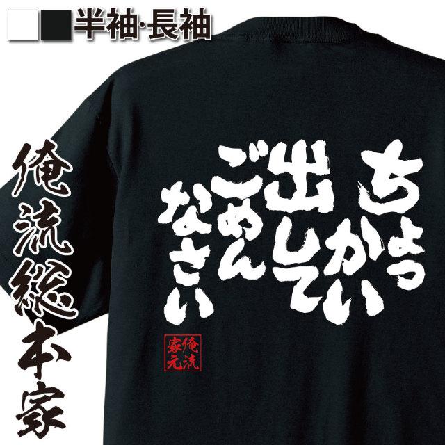魂心Tシャツ【ちょっかい出して ごめんなさい】