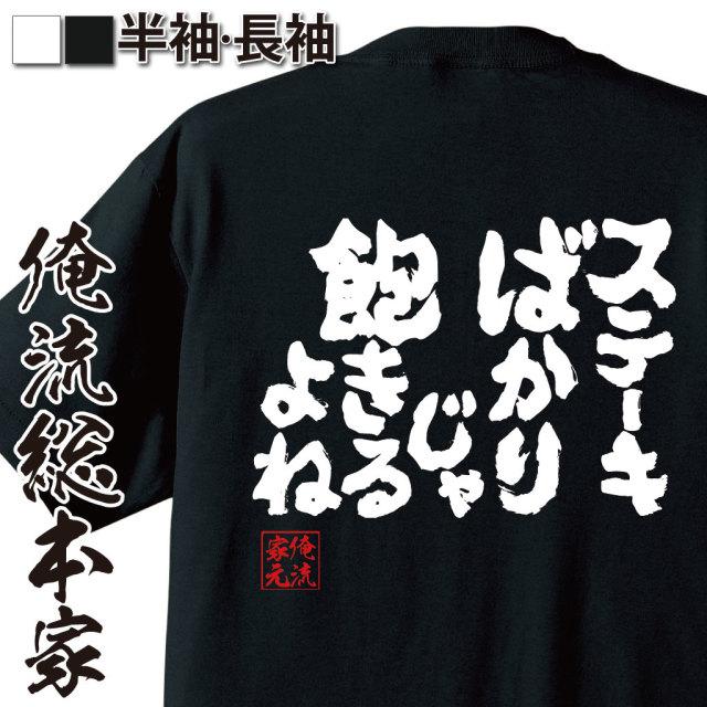 魂心Tシャツ【ステーキばかりじゃ飽きるよね】