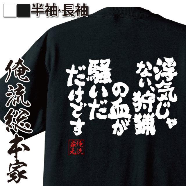 魂心Tシャツ【浮気じゃない、狩猟の血が騒いだだけです】