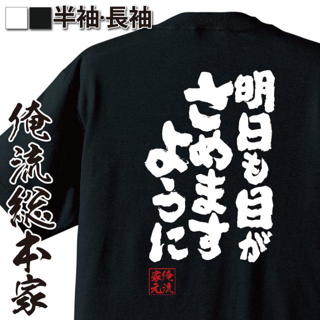 魂心Tシャツ【明日も目がさめますように】