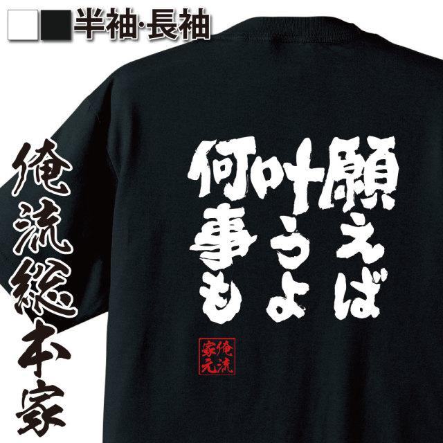 魂心Tシャツ【願えば叶うよ 何事も】