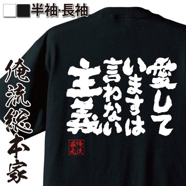 魂心Tシャツ【愛していますは言わない主義】