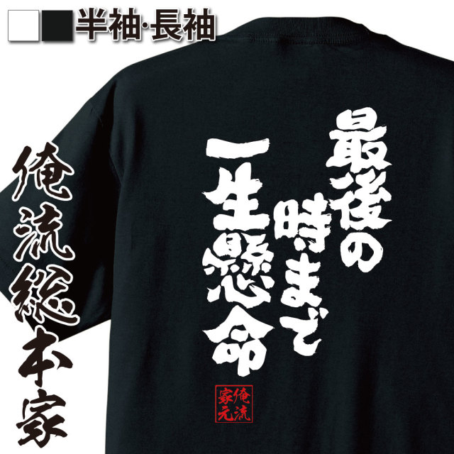 魂心Tシャツ【最後の時まで一生懸命】