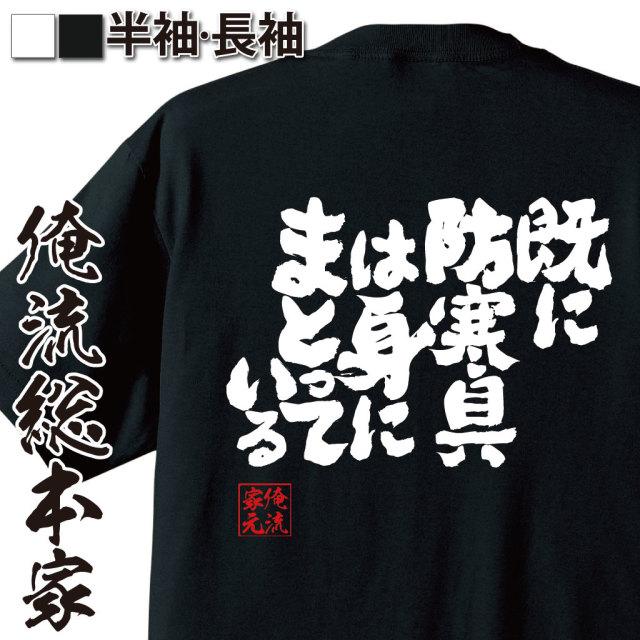 魂心Tシャツ【既に防寒具は身にまとっている】