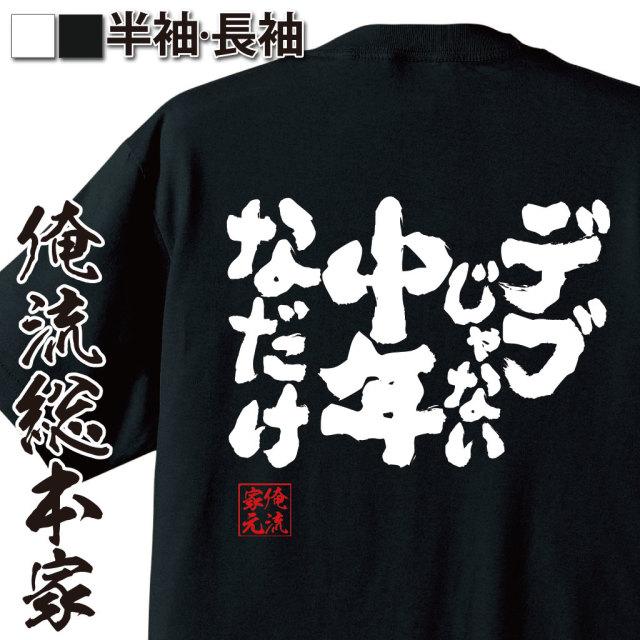 魂心Tシャツ【デブじゃない中年なだけ】