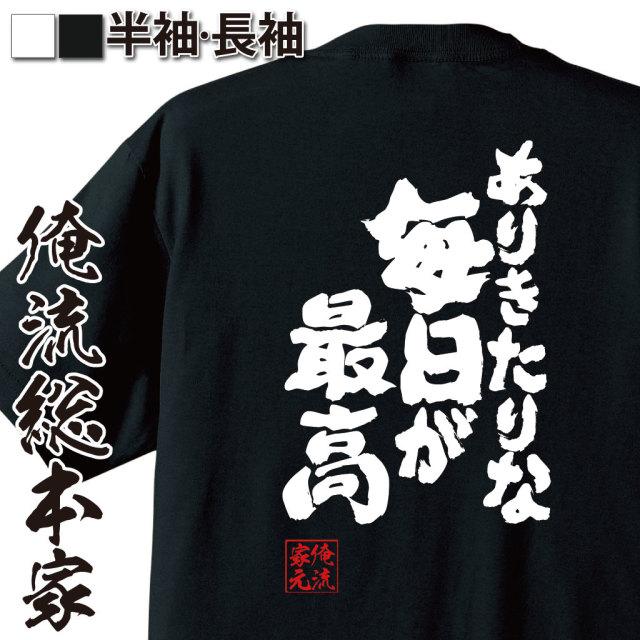 魂心Tシャツ【ありきたりな毎日が最高】