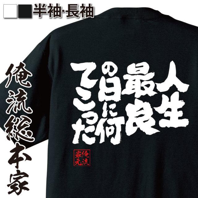 魂心Tシャツ【人生最良の日に何てこった】